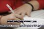 جدول امتحانات نصف السنه النظرية  للمراحل الثلاث للعام الدراسي (2015-2016) الدور الاول