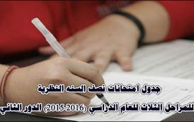 جدول امتحانات نصف السنه النظرية  للمراحل الثلاث للعام الدراسي (2015-2016)/الدور الثاني