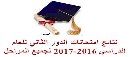 نتائج الامتحانات النهائية الدور الثاني للعام الدراسي 2016-2017