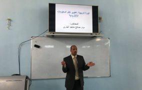 دورة تدريبية : تطوير نظم المعلومات الالكترونية