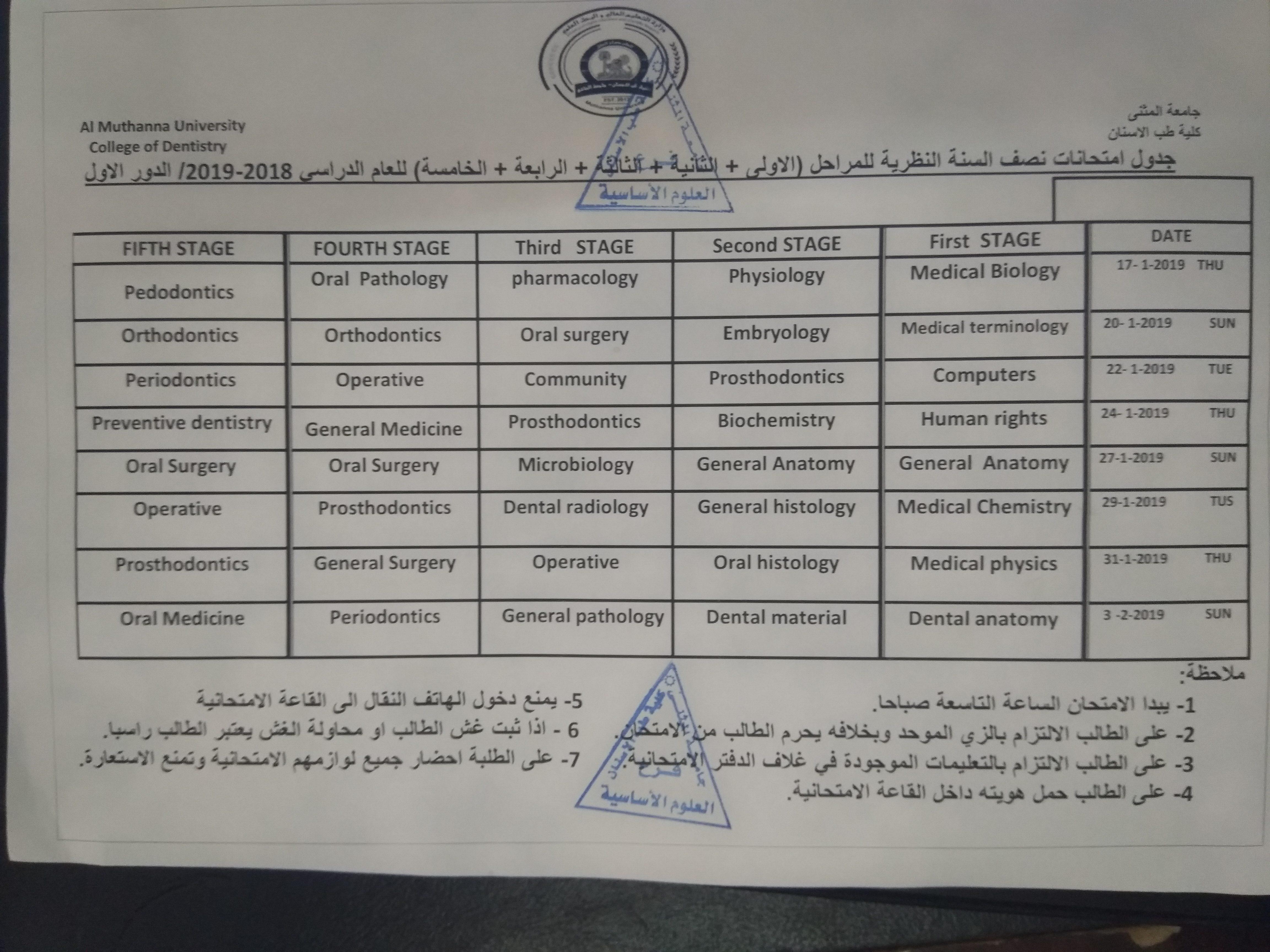 جدول الامتحانات لنصف السنة  للعام الدراسي 2018-2019 لجميع المراحل
