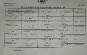 جدول المراقبات التدريسيين لنصف السنة  للعام الدراسي 2018-2019