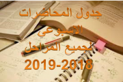 جدول المحاضرات الاسبوعي لجميع المراحل 2018-2019